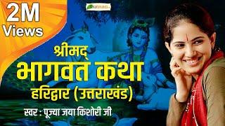 Jaya Kishori, Bhagwat Katha, Day 1, Special Live, Haridwar (Uttarakhand)