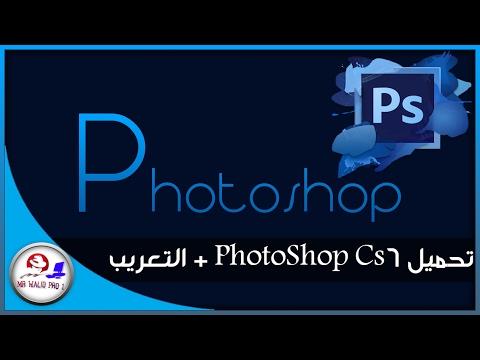 تحميل برنامج فوتوشوب photoshop cs6 مفعل مدى الحياه
