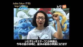 3Dアニメ『スマーフ』ダビング現場110623_1