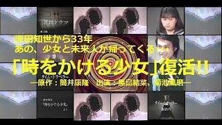 かつて、原田知世主演で大ヒットしたSF「時をかける少女」(原作:筒井康隆...