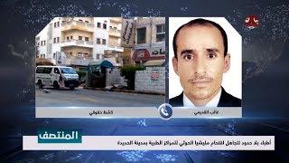 أطباء بلاحدود تتجاهل اقتحام مليشيا الحوثي للمراكز الطبية بمدينة الحديدة