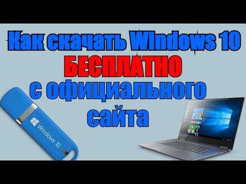 Как скачать Windows 10 БЕСПЛАТНО с официального сайта?