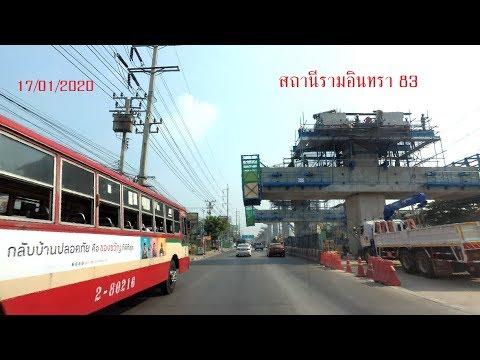 อัพเดท! รถไฟฟ้าสายสีชมพู จากรามอินทรา กม. 8 - รพ.นพรัตนฯ ณ 17/01/2020