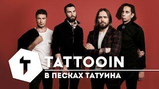 Анонс | Tattooin В песках Татуина | Русский Рок, Смотреть онлайн Рок музыка pop-rock hard rock (6+)