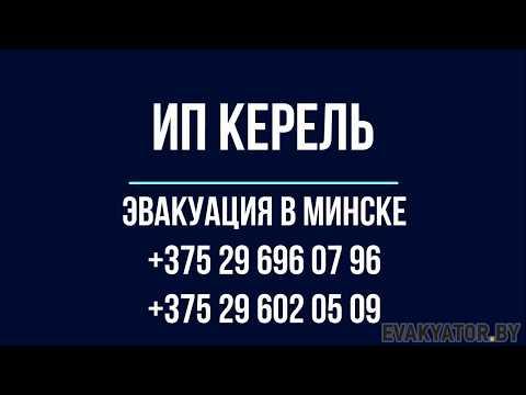 Эвакуатор в Минске +375 29 696 07 96