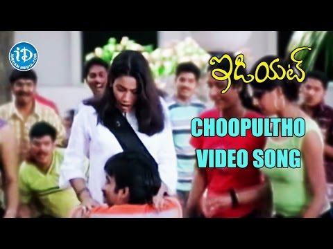 Choopultho Video Song - Idiot Movie    Ravi Teja, Rakshita    Shankar Mahadevan    Chakri