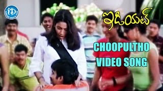 Choopultho Video Song - Idiot Movie || Ravi Teja, Rakshita || Shankar Mahadevan || Chakri
