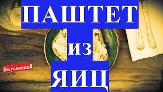 ПАШТЕТ из яиц. Венгерский яичный паштет. Рецепт паштета за 5-10 минут как приготовить, сделать дома