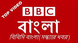 বিবিসি বাংলা (সন্ধ্যার খবর) 10/11/2018 BBC BANGLA NEWS