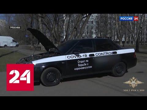 В Москве задержали автомобиль из липового отдела по борьбе с коронавирусом - Россия 24