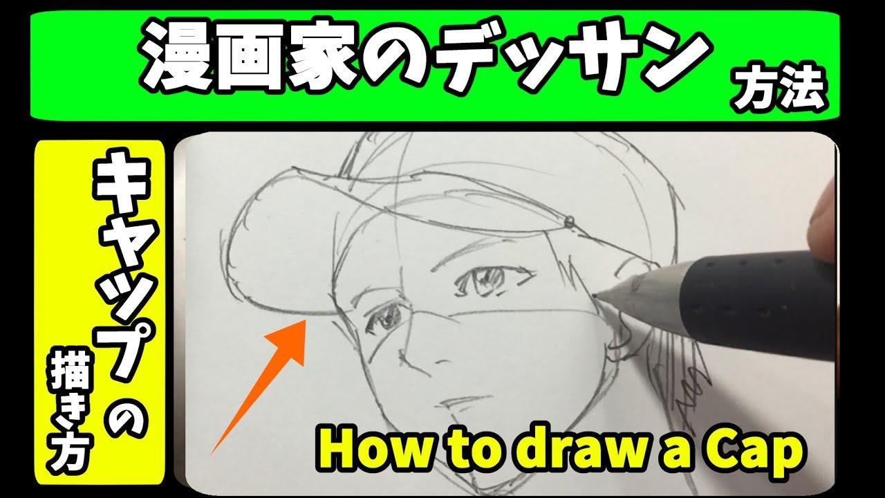 イラスト 描き方 動画