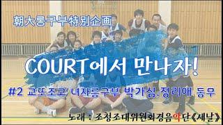 【COURT에서 만나자 #2】교또조고 녀자롱구부 박가심…