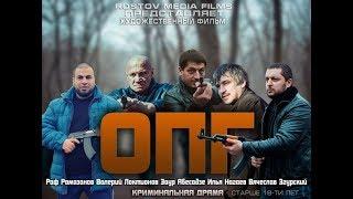 О.П.Г. (2017) криминал,РФ