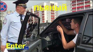 ПЬЯНЫЙ ГИБДД Анекдот про ГИБДД - Новые Лучшие Анекдоты 2020 года