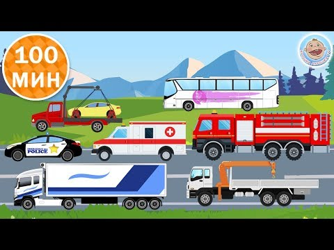 Сборник мультиков  про пожарные машины и другую технику - для мальчиков и девочек