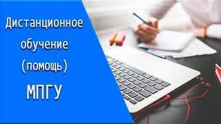 МПГУ: дистанционное обучение, личный кабинет, тесты.