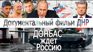 Документальный Фильм: ДНР Ждет Россию. Братья все получится...