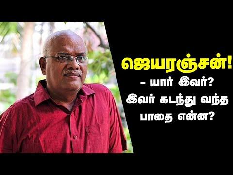Download Jeyaranjan economist : யார் இந்த ஜெயரஞ்சன்? அவர் கடந்து வந்த பாதை என்ன?| Vikatan Tv