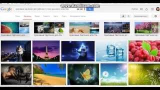 Как найти красивые картинки для рабочего стола?(Windows 7-8)(Красивые картинки доя рабочего стола., 2014-12-13T15:30:56.000Z)