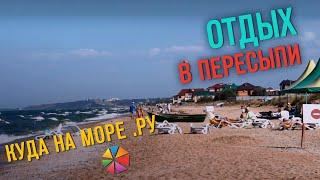 Отдых в Пересыпи - море и пляж(, 2017-07-14T06:43:07.000Z)