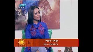 একুশের সকাল ২৩ এপ্রিল ২০১৮ | ETV Entertainment