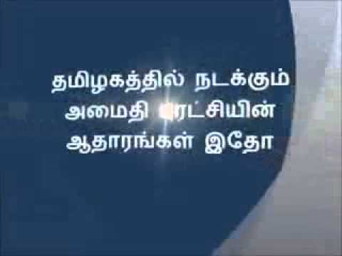Tamil people is support in seeman