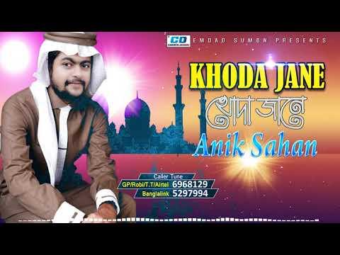 Khoda Jane | Anik Sahan | Audio Track | Bangla New Song | 2017