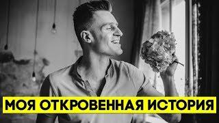 Иван Будько: Моя откровенная история
