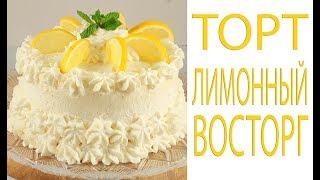 🍋Торт Лимонный Восторг🍋Шифоновый Бисквит🍋Delizia al limone