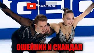 Скандал с ОШЕЙНИКОМ Бойкова и Козловский Короткая Программа Skate America 2021