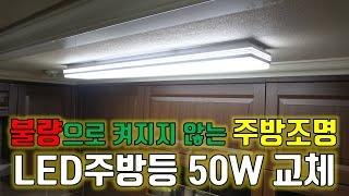 고장난 주방조명 교체 설치 루나 LED주방등50W