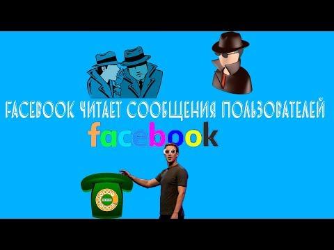Facebook читает сообщения пользователей