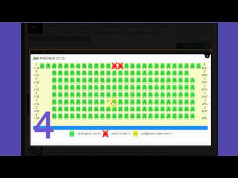 Бронирование билетов на сайте Cinema5.ru