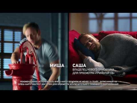 Пакеты каналов Триколор ТВ – Тарифы на спутниковое и