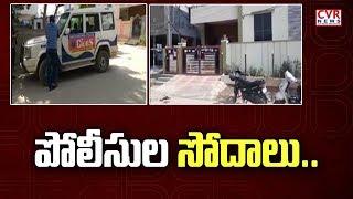 పోలిసుల సోదాలు | Excise Police Raids on Civil Rights Leaders House in Hyderabad | CVR News