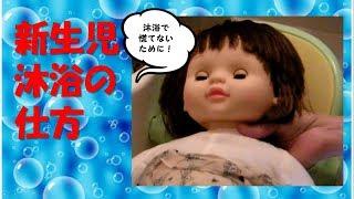 初めての沐浴って緊張しますよね^^;お人形で詳しく解説してるので、...