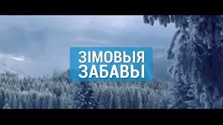 Буковель   Беларусь(, 2016-09-27T16:53:35.000Z)