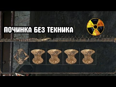 Комбез можно чинить без механика. Все артефакты ТЧ #4 STALKER Тень Чернобыля
