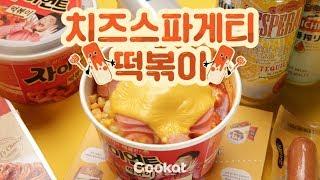 [COOKAT KOREA] 치즈스파게티떡볶이
