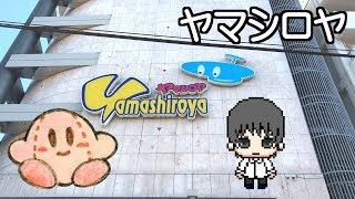 """歴史あるおもちゃ屋「ヤマシロヤ」に行ってきた / Historic toy shop """"Yamashiroya"""""""