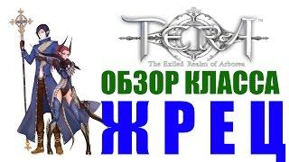 Обзор класса ЖРЕЦ, СВЯЩЕННИК - TERA Online (Priest)