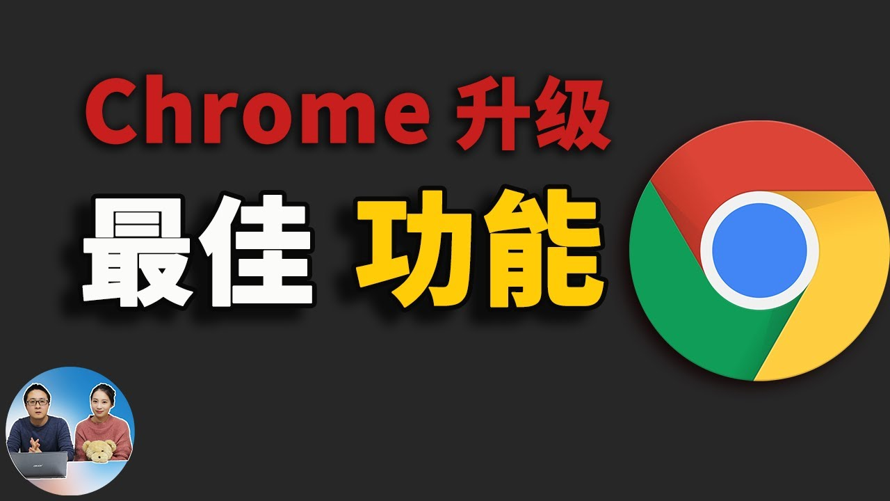 谷歌 Chrome浏览器最近一次重大升级!Chrome 90 新版功能体验 | 零度解说
