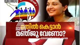 Social media attack on Manju Warrier for withdrawing support for Women's Wall| News hour 18 DEC 2018