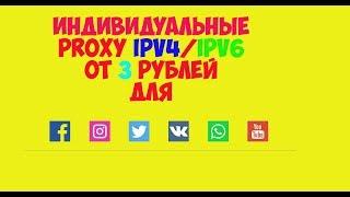 ДЕШЕВЫЕ индивидуальные прокси HTTPS/SOCKS5 от 3 рублей за штуку
