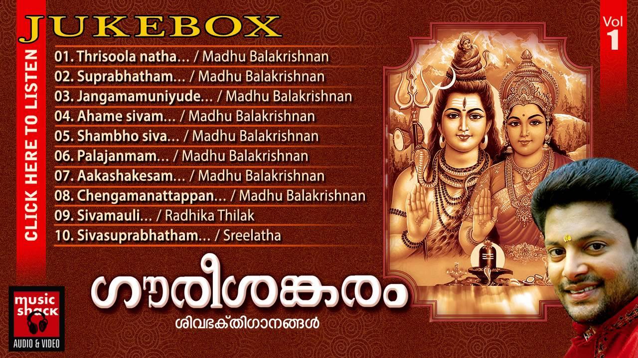 Vishu special songs 2016 | തുളസീമാല്യം | hindu.
