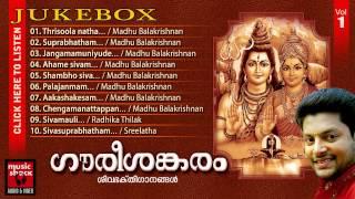 Album:gourishankaram singer:madhu balakrishnan shiva is 'shakti' or power, the destroyer, most powerful god of hindu pantheon and one the...