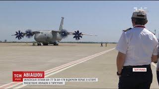 Туреччина вперше у своїй історії проводить масштабне авіашоу ''Євразія''