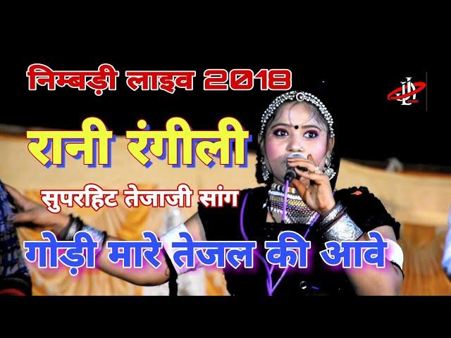 ?????? ???? ????, Rani Rangili  // ???? ???? ???? ?? ??? // Nimbri live 2018