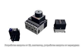 Электрощитовое оборудование НКУ   MNS(Компания «ГЛАВРУСЩИТ» обладает современным производственным цехом и предлагает услуги по сборке электрощ..., 2015-11-29T23:53:16.000Z)
