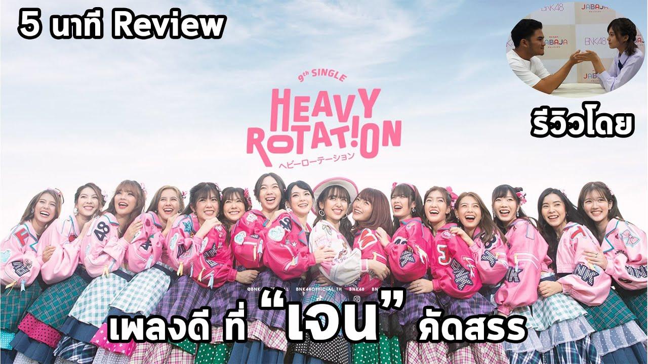 """Heavy Rotation เพลงดี ที่""""เจน""""คัดสรร 【5 นาที Review】"""